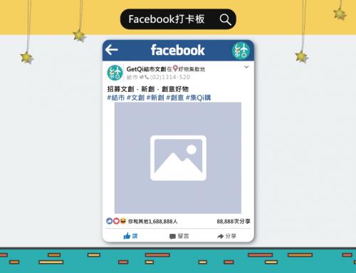 質感最好 FB打卡道具板就在GetQi結市