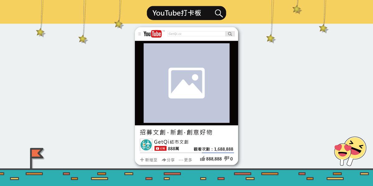 板 youtube